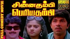 Chinna Thambi Periya Thambi 1987:Full Tamil Movie