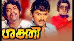 Sakthi Malayalam Full Movie | Jayan Malayalam Full Movie | Action Movies | Malayalam Old Movies