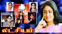 Latchiyam | Lady Super Star Vijayashanthi tamil full movie | Full Action & Political movie