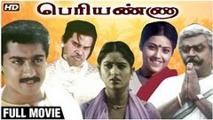 Periyanna Full Movie | பெரியண்ணா | Suriya, Vijayakanth, Meena | Superhit Tamil Movie | HD Movies