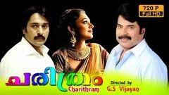 charithram | malayalam full action movie online 2015 new releases | mammootty hit | rahman | shobana