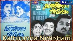 Malayalam Full Movie KATHIRUNNA NIMISHAM 1978 | Old Malayalam Movies