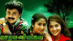 Tamil Full Movie Kathal Kiligal | HD Movie |