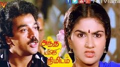 Andha Oru Nimidam - Tamil Full Movie | Kamalhassan | Oorvasi | Tamil Super Hit Movie