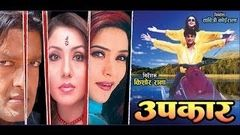 Upkar Full Movie