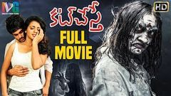 Cut Chesthe Telugu Horror Full Movie HD | Sanjay | Tanishka | 2019 Latest Telugu Horror Movies | IVG