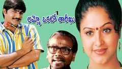 Srikanth And Raasi Super Hit Full Movie | Ammo Okato Tariku | Telugu Latest Videos