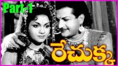 Rechukka - Telugu Full Length Movie - NTR , Anjali Devi Part - 1