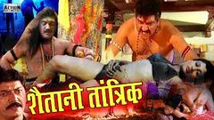 Jadu Tona B Grade BOLD Hindi Horror Movie