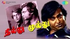 Thillu Mullu Tamil Full Movie HD