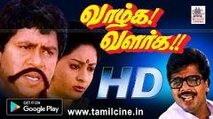 Vaazhga Valarga Movie | Pandiarajan | Saritha | Deepa Unnimary | Radha Ravi | வாழ்க வளர்க