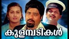 Kulambadikal Malayalam Full Movie | Super Hit Malayalam Movie | Malayalam Old Movies