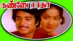Tamil Full Movies | Kanne Radha ( கன்னெ ரத ) | Karthik & Radha