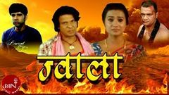 "New Nepali Movie 2016 JWALA ""ज्वाला"" Biraj Bhatt 