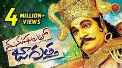 Manushulatho Jagratha Full Movie 2016 Latest Telugu Movies Rajendra Prasad Krishna Bhagwan