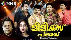 MIMICS PAREDE | Malayalam comedy movie | Jagadeesh | Siddique | Innocent | Suchithra others