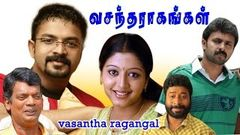 vasantha ragam tamil full movie | jayasurya thamil full movie | tamil full movie