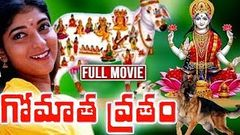 Sitara And Indira& 039;s Telugu Full Devotional Movie | Gomatha Vratham South Devotional Movie | South