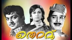 Thettu Malayalam Full Movie Sathyan Sheela Kamalam Prema Malayalam Old Movies