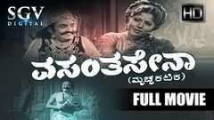 Kannada Evergreen Movies - Vasanta Sena Kannada Full Movie | Kannada black and white Movies
