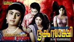 Driksakshi (1973) Malayalam Full Movie