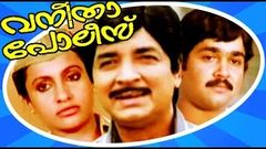 Vanitha Police 1984: Full Malayalam Movie