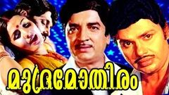 Mudramothiram | Full Malayalam Movie | Prem Nazir Jayabharathi