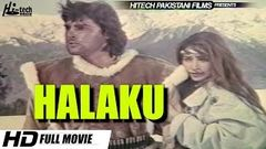HALAKU RAMBO FULL MOVIE - AJAB GUL, REEMA & HAMAYUN QURESHI - OFFICIAL PAKISTANI MOVIE