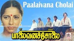 Palaivana Solai: Full Length Tamil Movie