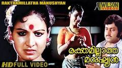 Rakthamillatha Manushyan Malayalam Full Movie