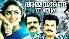 Ammayane Sathyam Malayalam Full Movie | Mukesh, Annie | Latest Malayalam Movie Full 2015