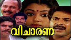 Malayalam Full Movie | Vicharana | Super Hit Movie | Ft Mammootty, Shobana, Jagathi Sreekumar
