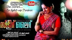 STREET LIGHT MALAYALAM MOVIE | APARNA NAIR | NEW MOVIE