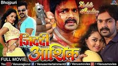 Sabse Bada Ziddi Bhojpuri Full Action Movie 2016 Pawan Singh Viraj Bhatt