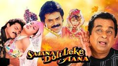 Sajna Doli Leke Aana | Hindi Dubbed Movie | Venkatesh, Ramyakrishna, Rambha | Hindi Dubbed Movie