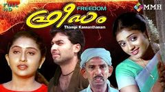 Malayalam full movies | BOX OFFICE HIT | HD | family | Action Entertainer Cinema