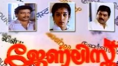 Soubhagyam 1993: Full Malayalam Movie