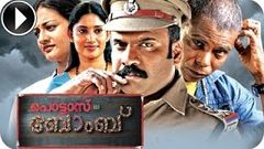 Pottas Bomb - Malayalam Full Movie 2013 Official [HD]
