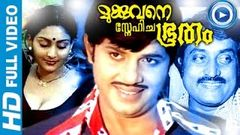 Malayalam Full Movie | Mukkuvane Snehicha Bhootham | Malayalam Full Movie Releases [HD]