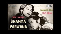 Shama Parwana - शमा परवाना | Full HD Hindi Movie | Popular Hindi Movies | Shammi Kapoor, Suraiya