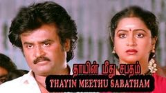 Oorkavalan Tamil Full Movie HD | Rajinikanth | Pandiyan | Radhika | Pyramid Movies