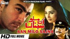 AAN MILO SAJNA - SHAN, REEMA & YOUSAF KHAN - OFFICIAL PAKISTANI MOVIE