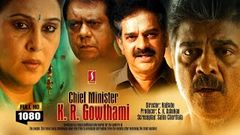 Chief Minister KR Gowthami Malayalam Full Movie ¦Malayalam Action Thriller Movie New Upload