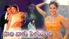 Ruthika Recent Telugu Romantic Full Movie | Raghu | Sorry Naku Pellaindi South Romantic Movie |