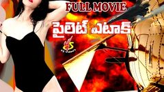 PILOT ATTACK | TELUGU FULL LENGTH MOVIE | VS VIDEOS
