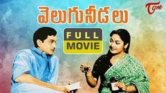 Old Telugu Movies Full Length Dasara Bullodu ANR Vanisri Old Telugu Hits Full Movies