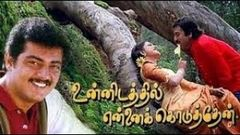 Nee Varuvai Ena Tamil Full Movie HD