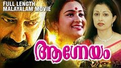 Malayalam Full Movie Aagneyam | Old Malayalam Movies | Classic Malayalam Film | Mallu Movies