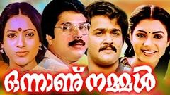 ONNANU NAMMAL | Malayalam Full Movie | Mammootty, Seema & Baby Shalini | Family Entertainer