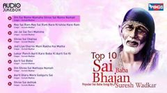 Top 10 Sai Baba Bhajan | Hits Of Suresh Wadkar | Popular Sai Baba Songs | Sai Baba Mantra